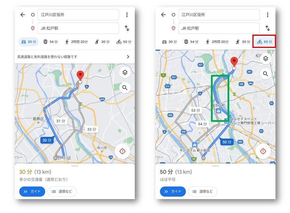 Googleマップ 自動車と自転車のルート比較
