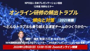 12月6日(日)日本プレゼンテーション協会 12月度月例セミナー オンライン研修の頻出トラブル 傾向と対策 [2021年版] ~どんなトラブルも乗り越える運営チームのつくりかた~