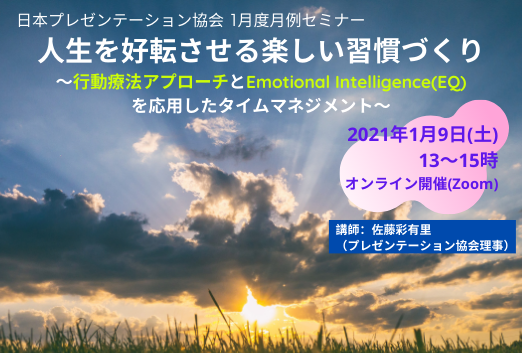 日本プレゼンテーション協会 2021年1月度 月例セミナー 「人生を好転させる楽しい習慣づくり ~行動療法アプローチとEmotional Intelligence(EQ)を応用したタイムマネジメント~」